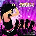 超嗨DJ舞曲
