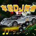 车载DJ舞曲
