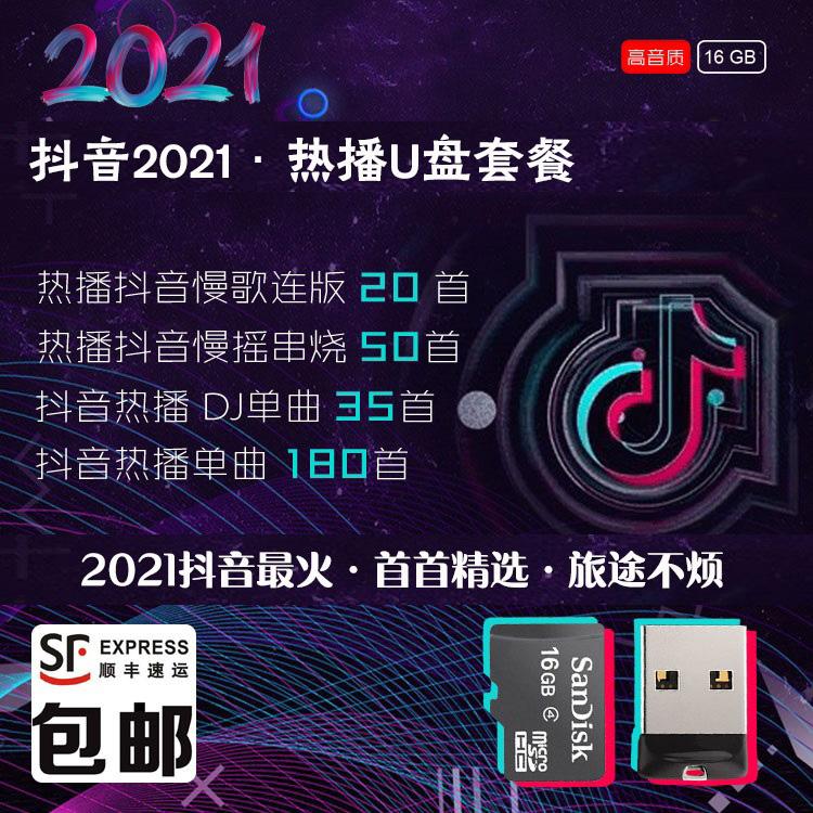 2021抖音热播U盘套餐